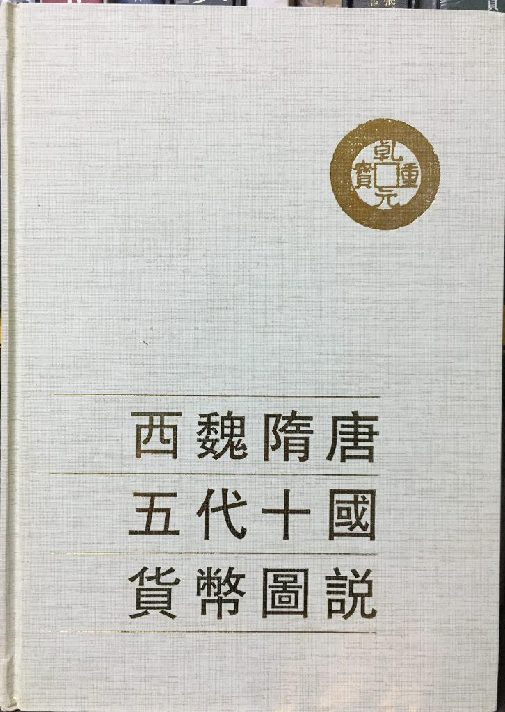 西魏隋唐五代十國貨幣圖說