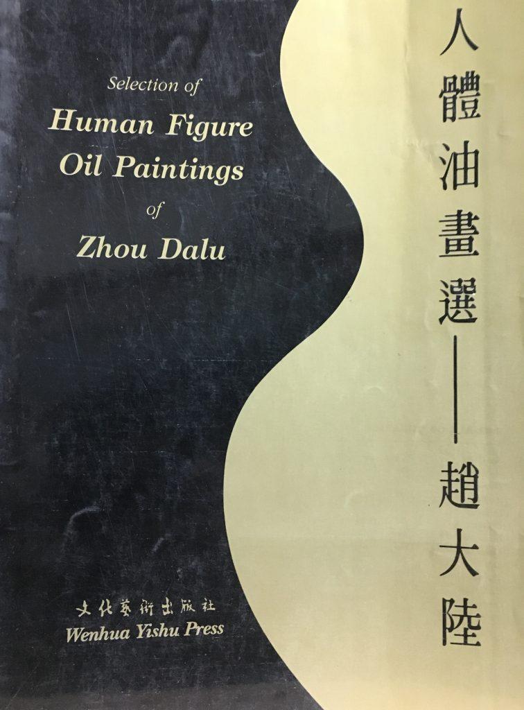 趙大陸-人體油畫選