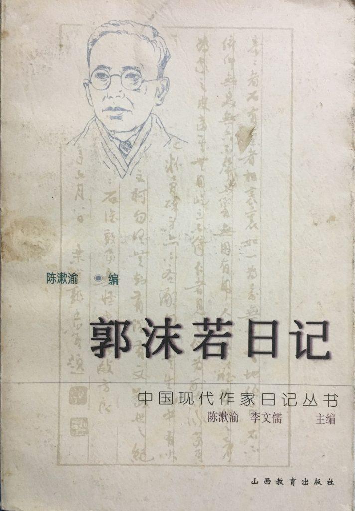 郭沫若日記