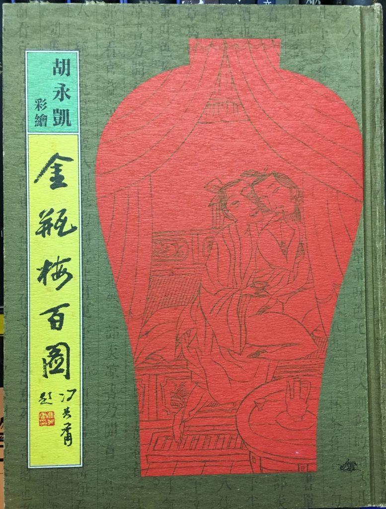 金瓶梅-胡永凱彩繪金瓶梅百圖