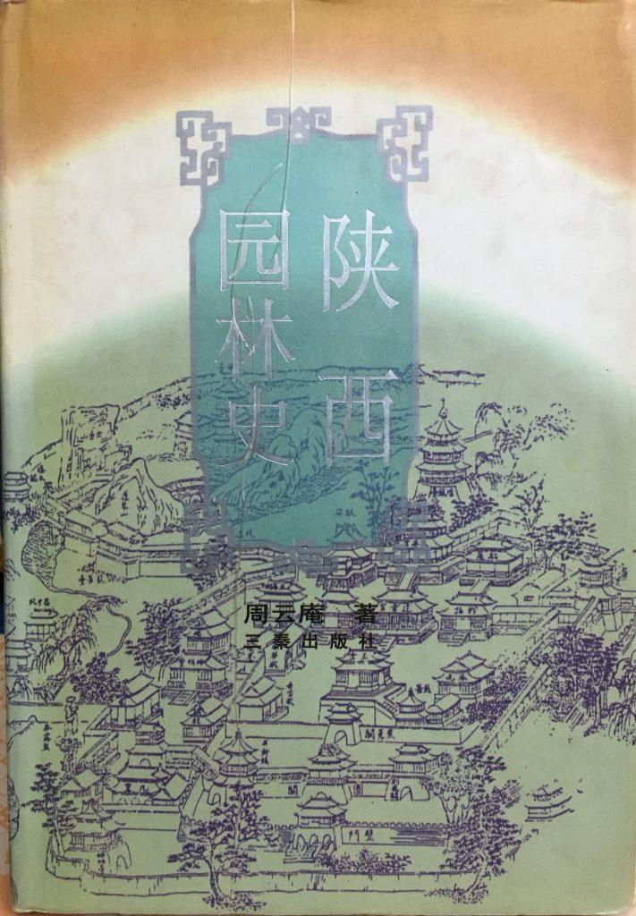 陝西園林史
