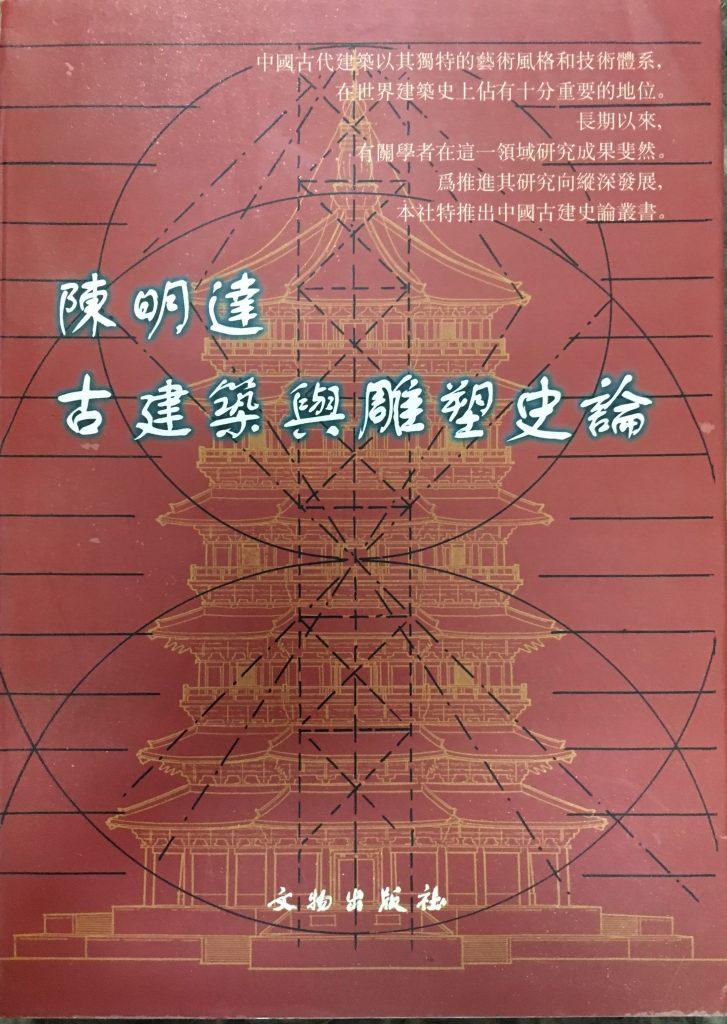 陳明達古建築與雕塑史論