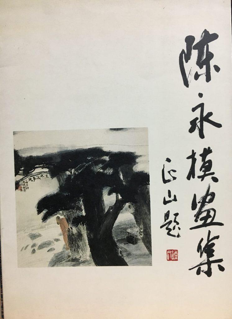陳永模畫集