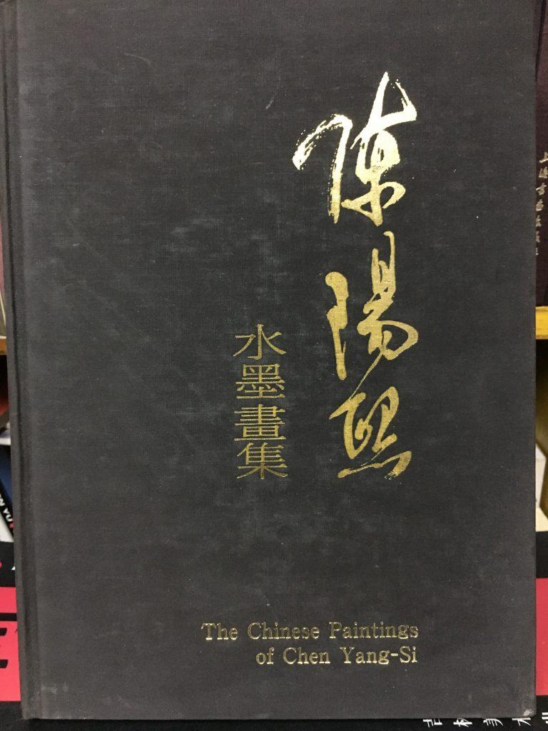 陳陽熙水墨畫集