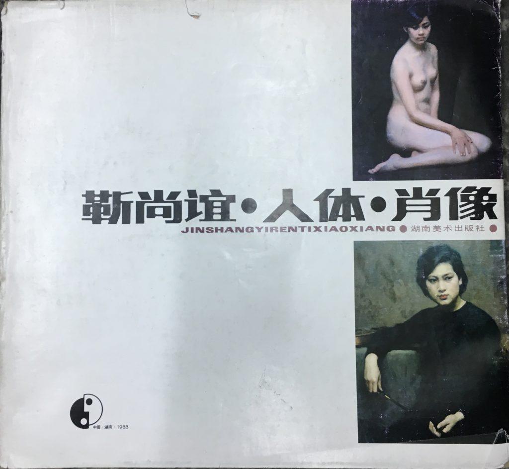 靳尚誼-人體肖像