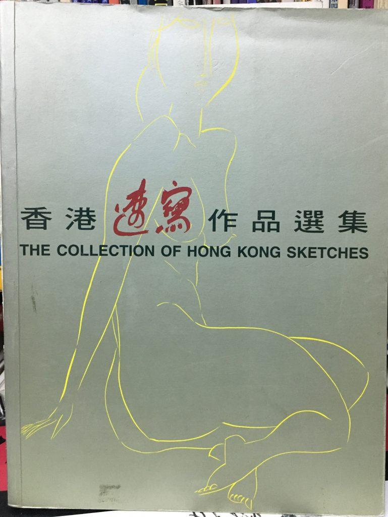 香港速寫作品選集
