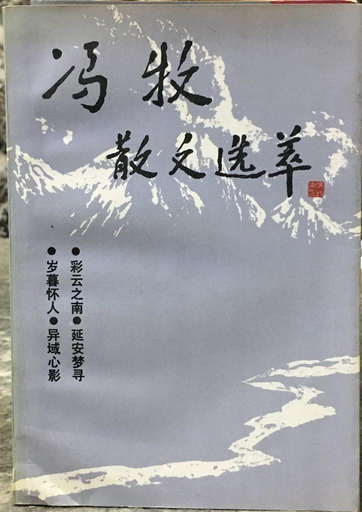 馮牧散文選萃