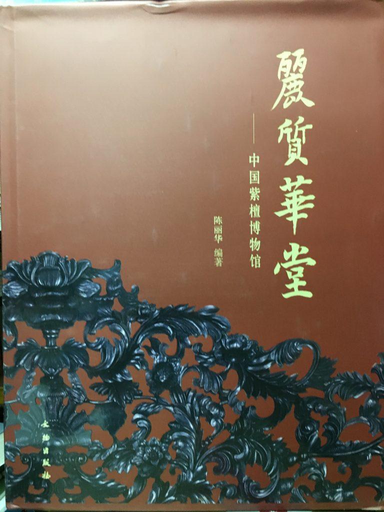 麗質華堂-中國紫檀博物館