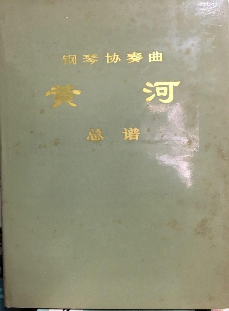 黃河鋼琴協奏曲總譜