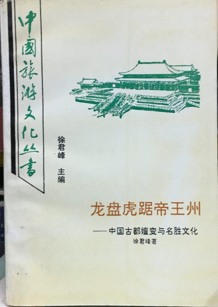龍盤虎躆帝王州