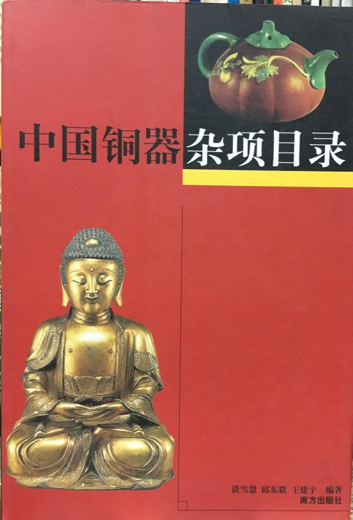 中國銅器雜項目錄
