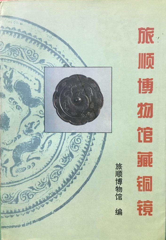 旅順博物館藏銅鏡