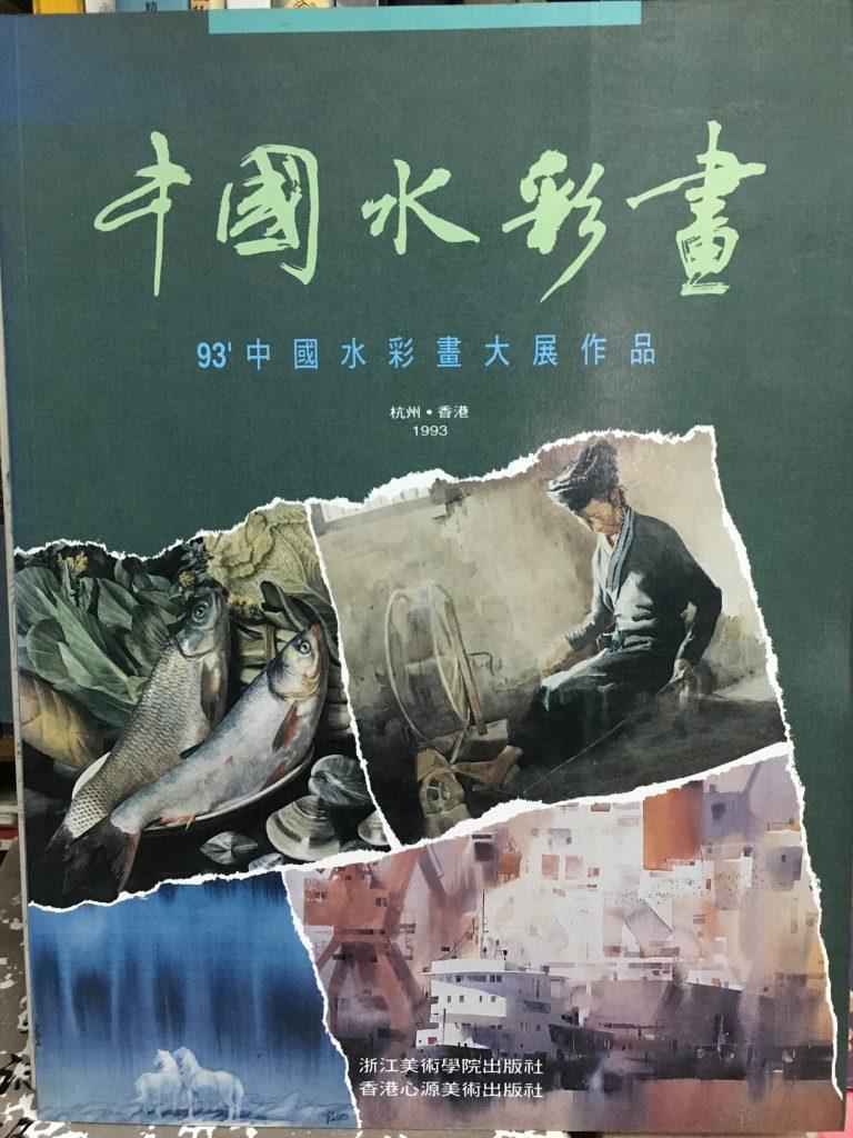93中國水彩畫大展作品