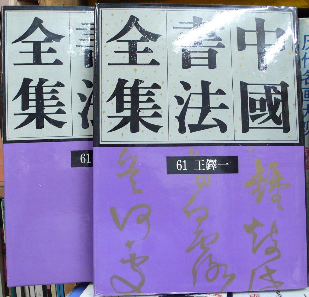 中國書法全集61, 62 - 王鐸
