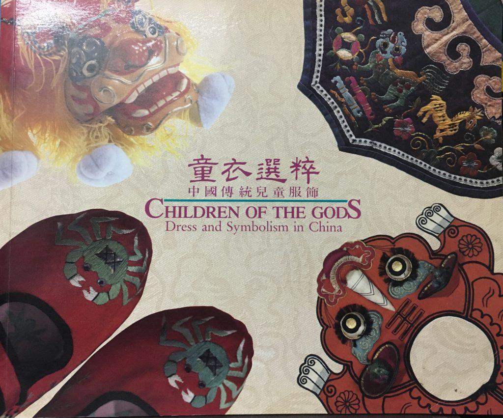 中國傳統兒童服飾