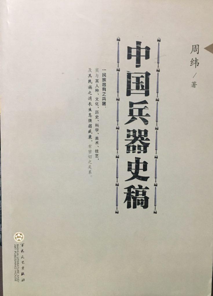中國兵器史稿