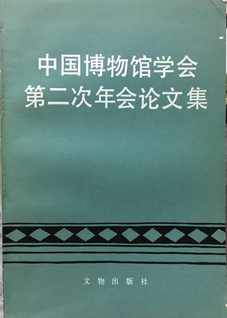 中國博物館學會第二次年會論文集