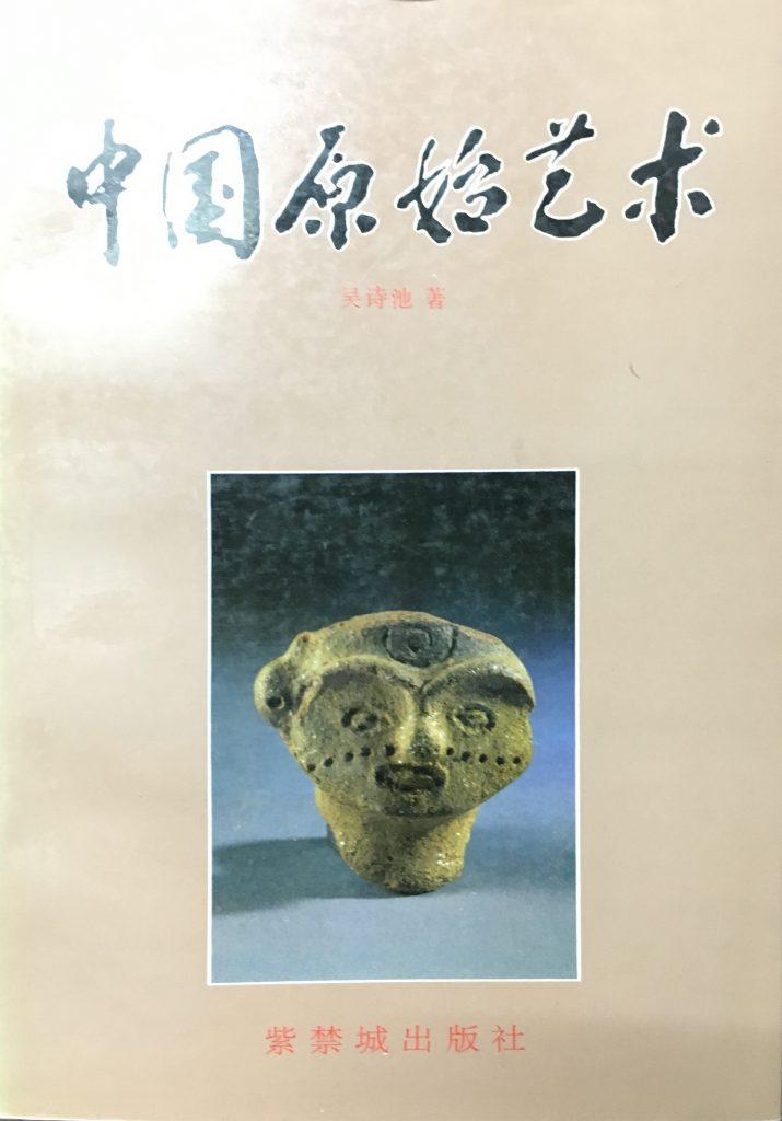 中國原始藝術