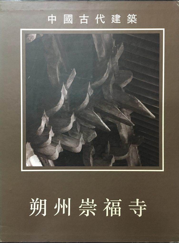 中國古代建築-朔州崇福寺