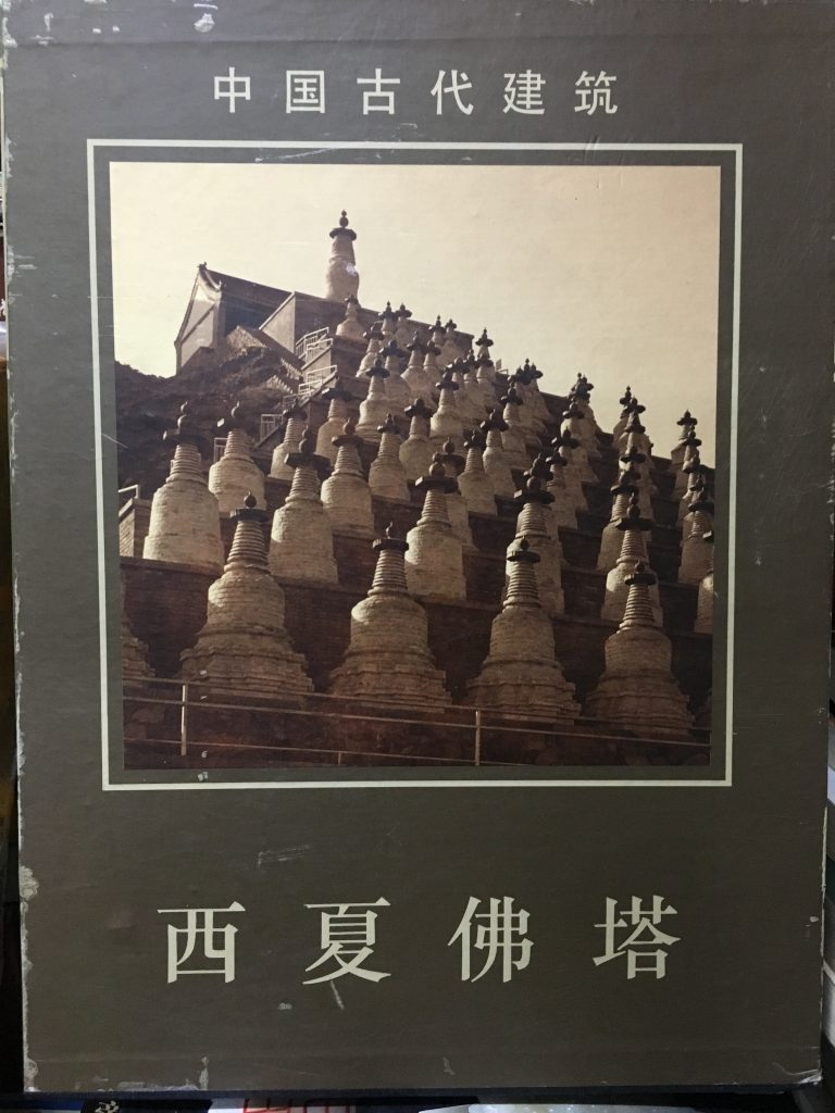 中國古代建築-西夏佛塔