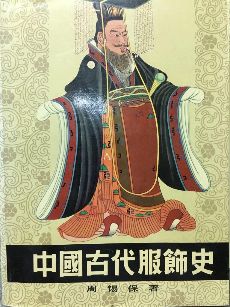 中國古代服飾史