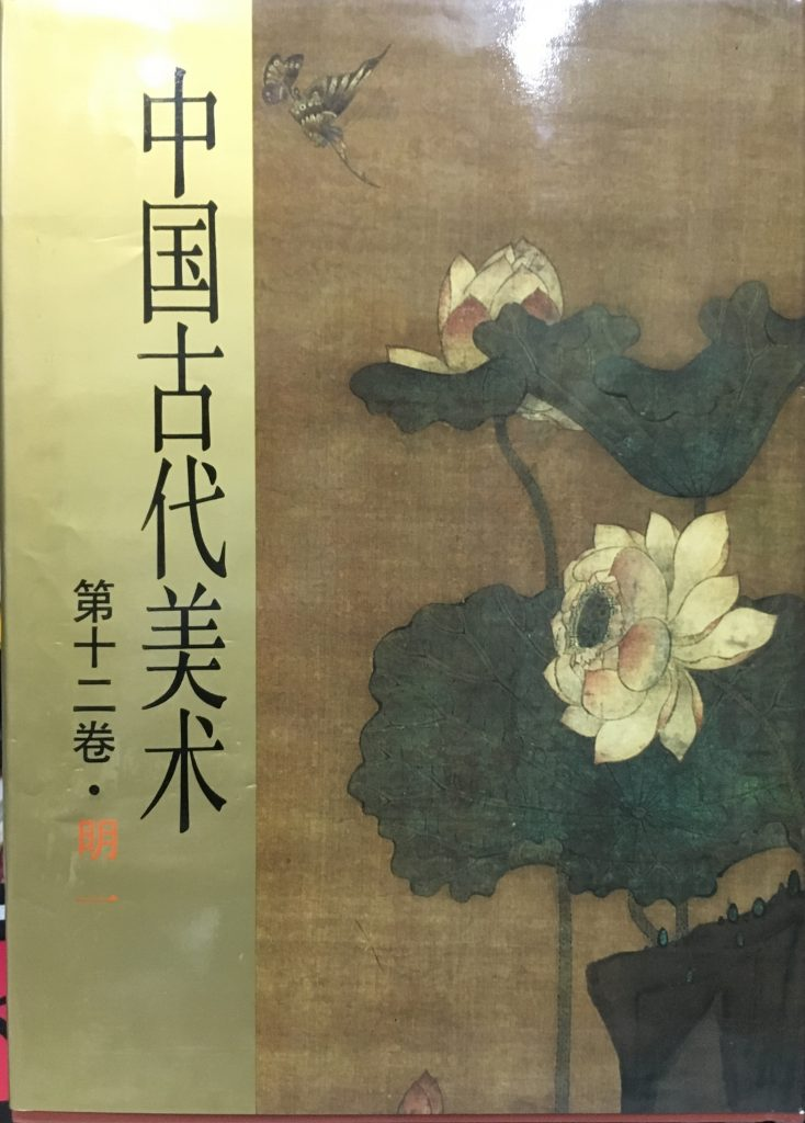 中國古代美術-第廾二卷-明