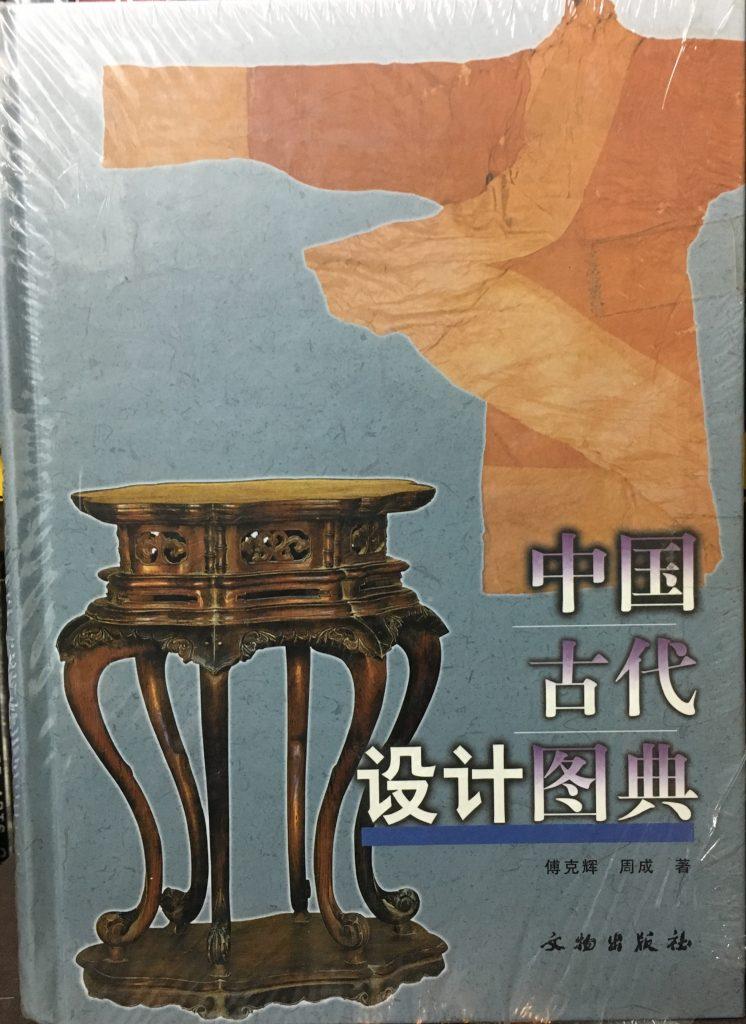 中國古代設計圖典