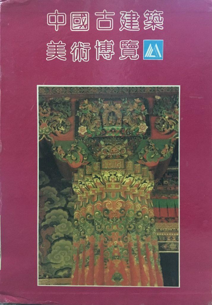 中國古建築美術博覽