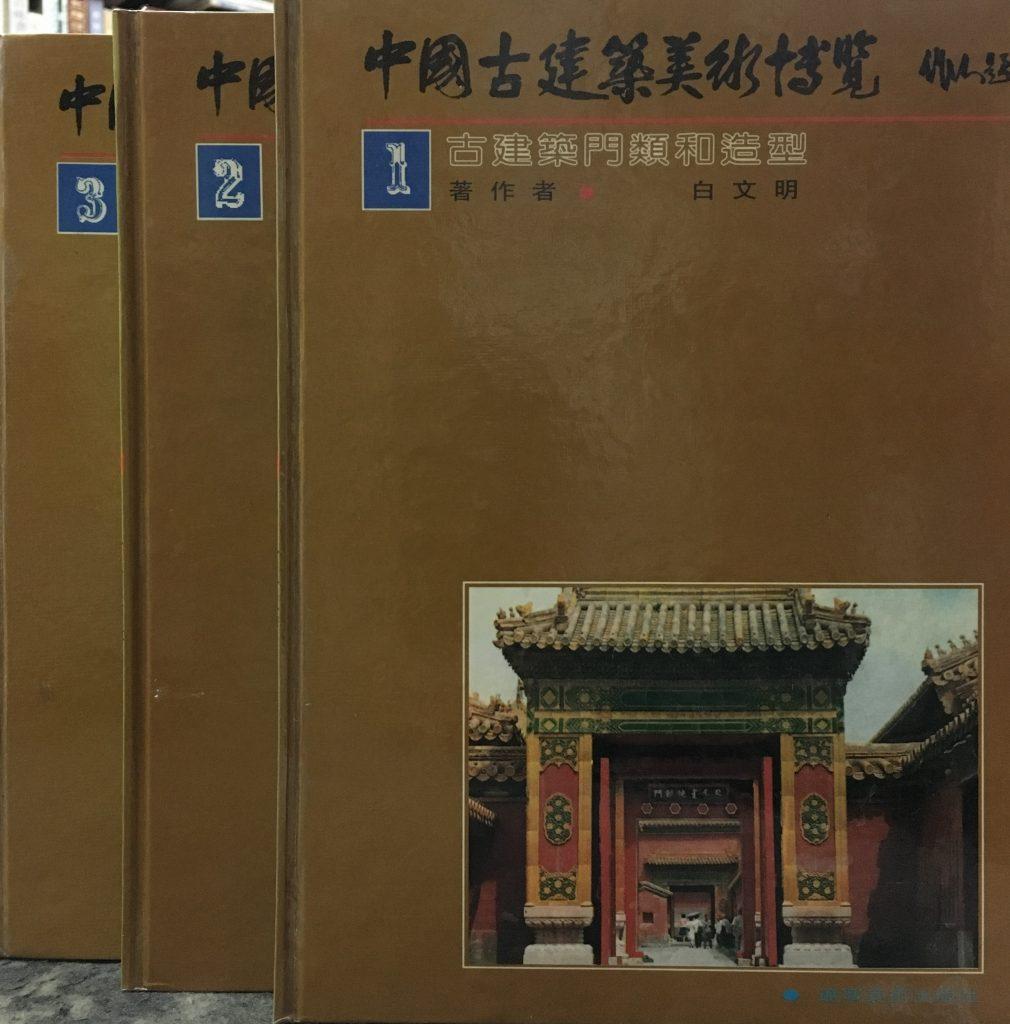 中國古建築美術博覽(1-3)