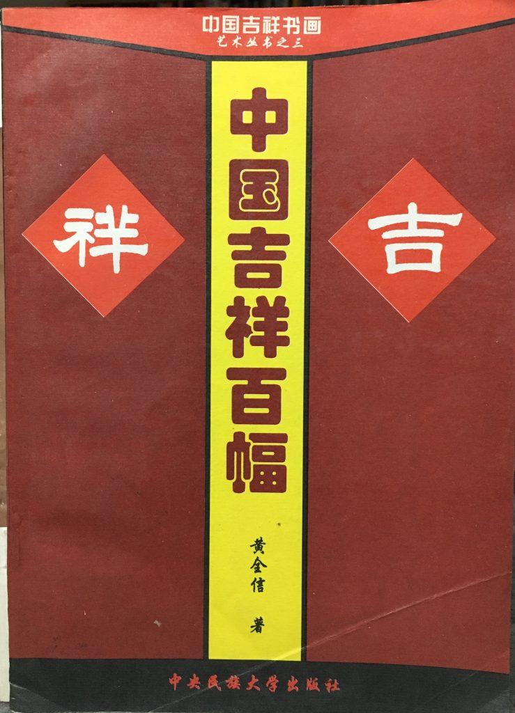 中國吉祥百幅
