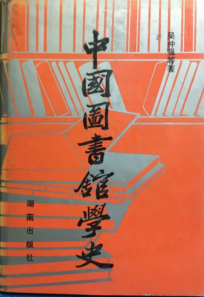 中國圖書館學史