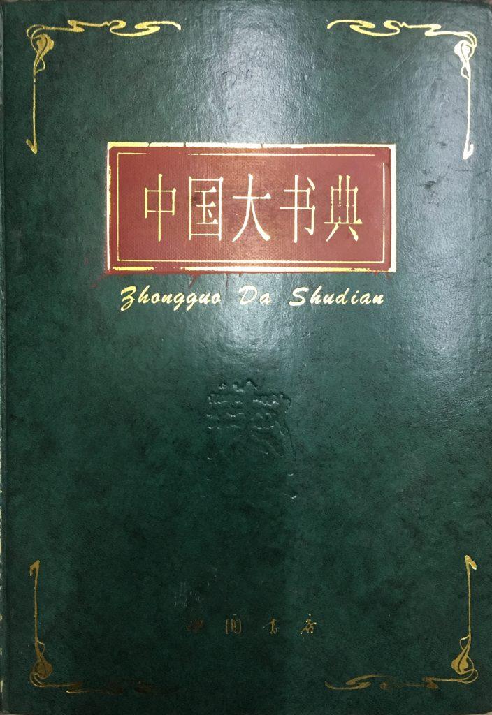 中國大書典