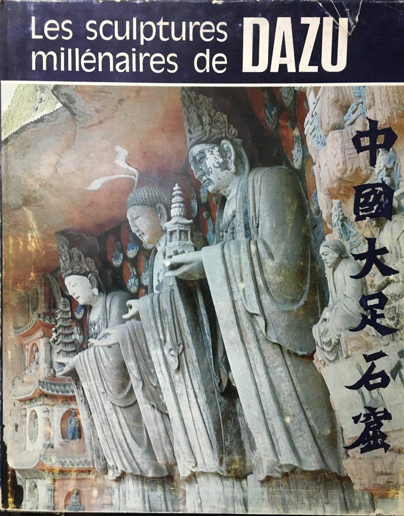 中國大足石窟