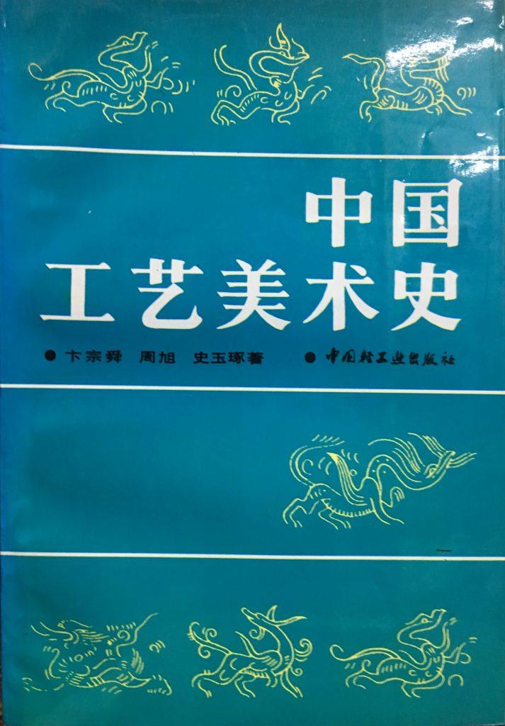 中國工藝美術史