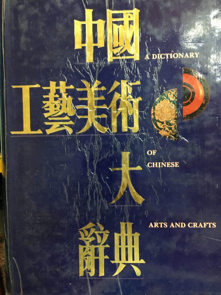 中國工藝美術大辭典