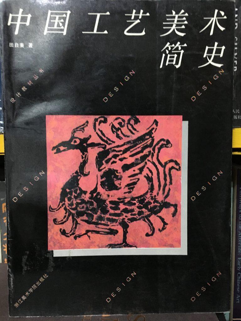 中國工藝美術簡史