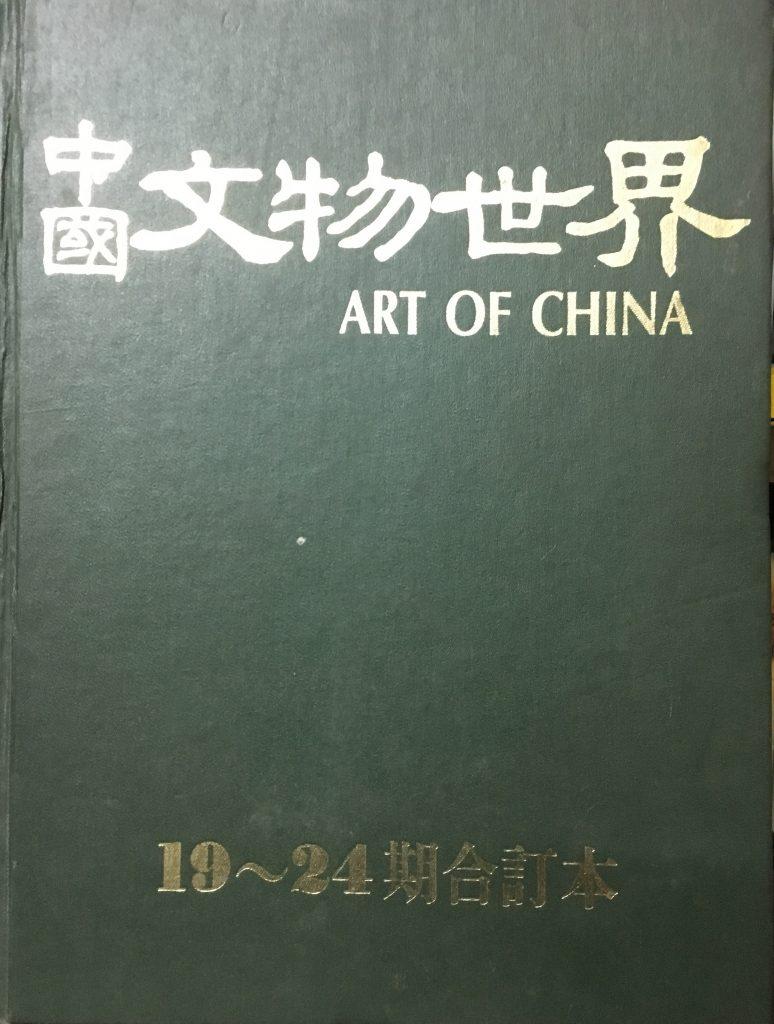 中國文物世界