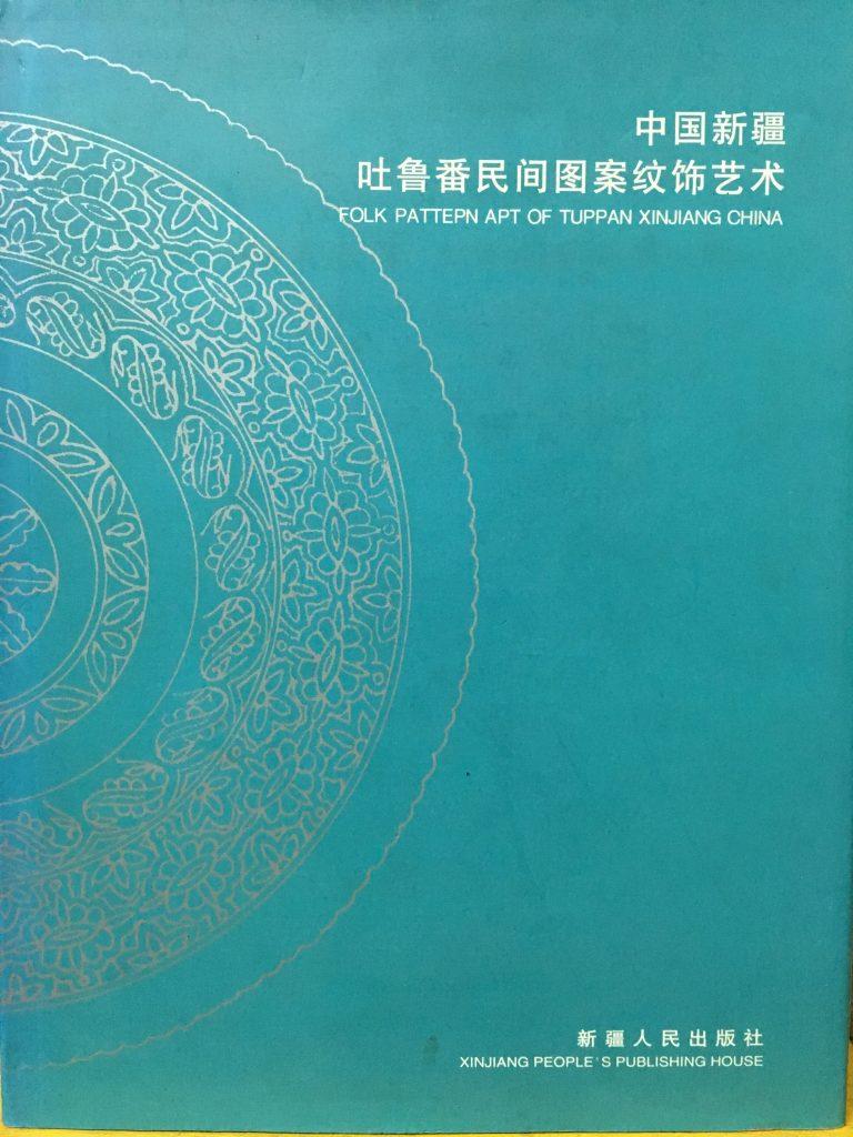 中國新疆吐魯番民間圖案紋飾藝術