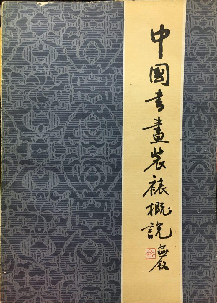 中國書畫裝裱概說