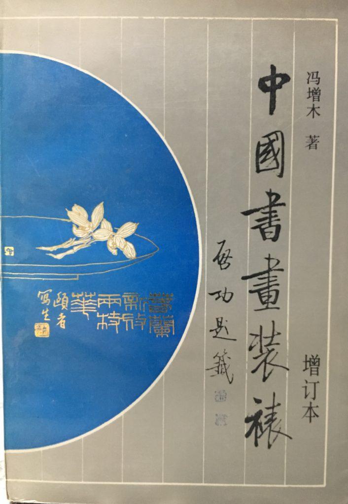 中國書畫裝裱