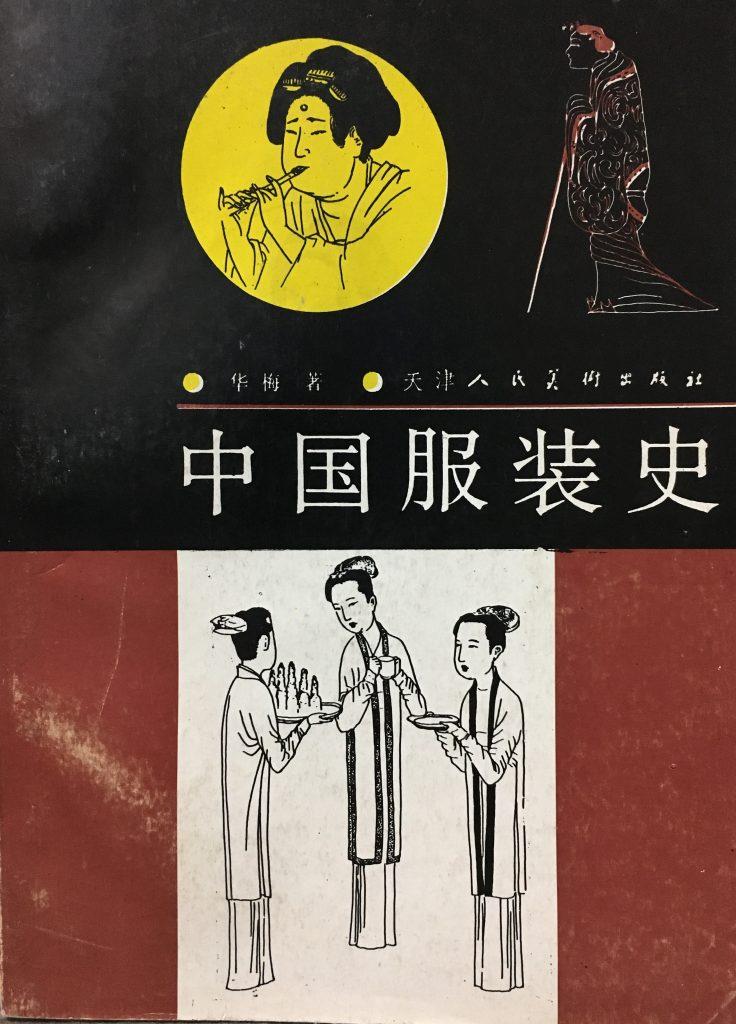 中國服裝史
