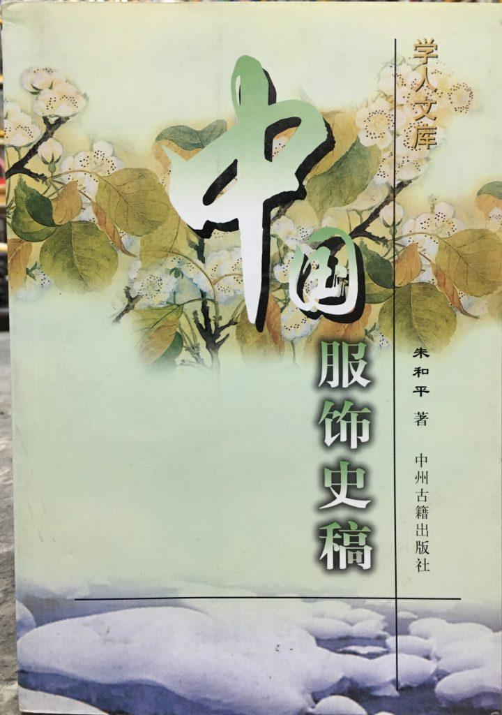 中國服飾史稿