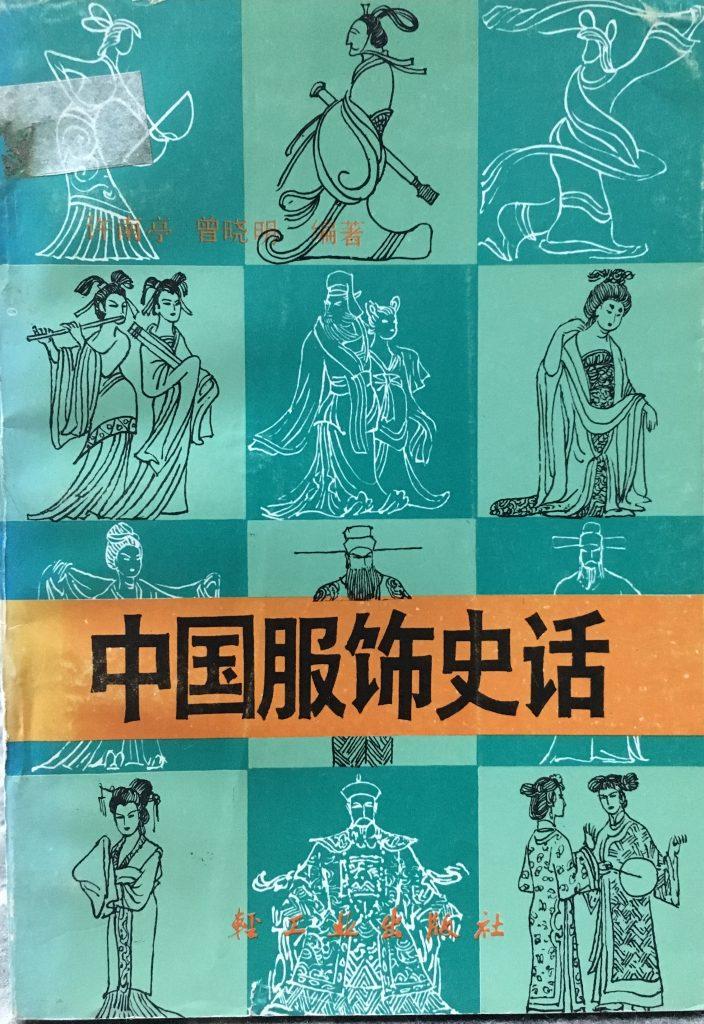 中國服飾史話