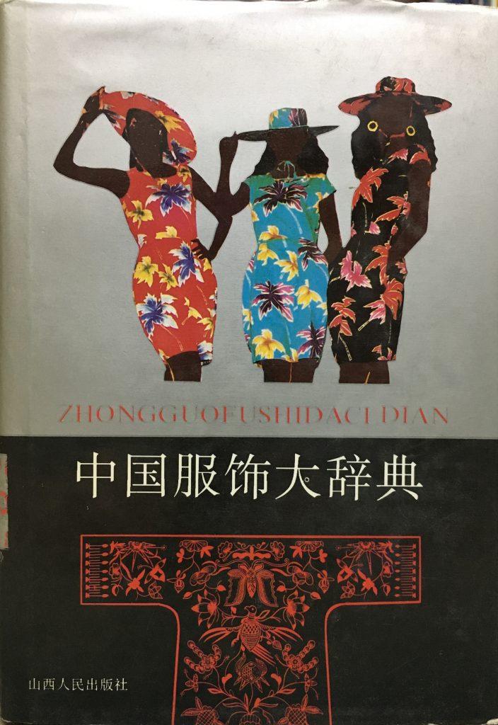 中國服飾大辭典