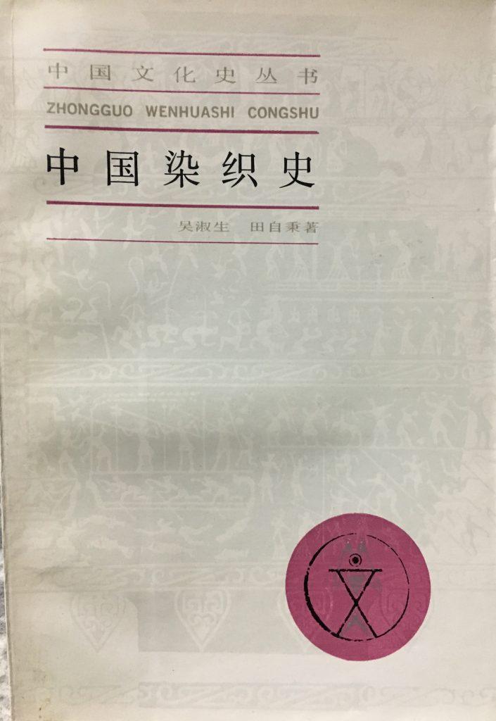 中國染織史