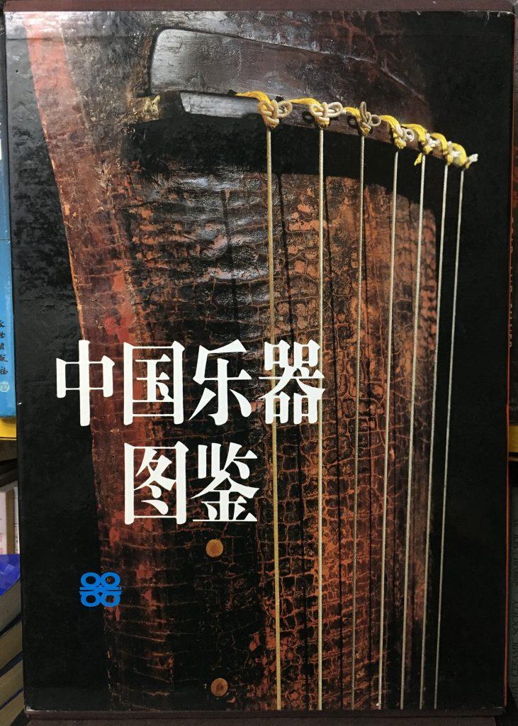 中國樂器圖鑒