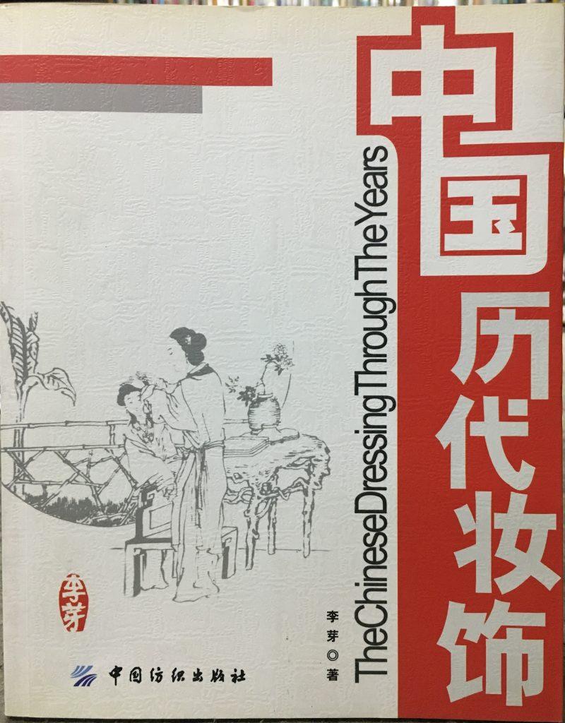 中國歷代妝飾