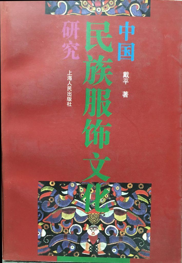 中國民族服飾文化
