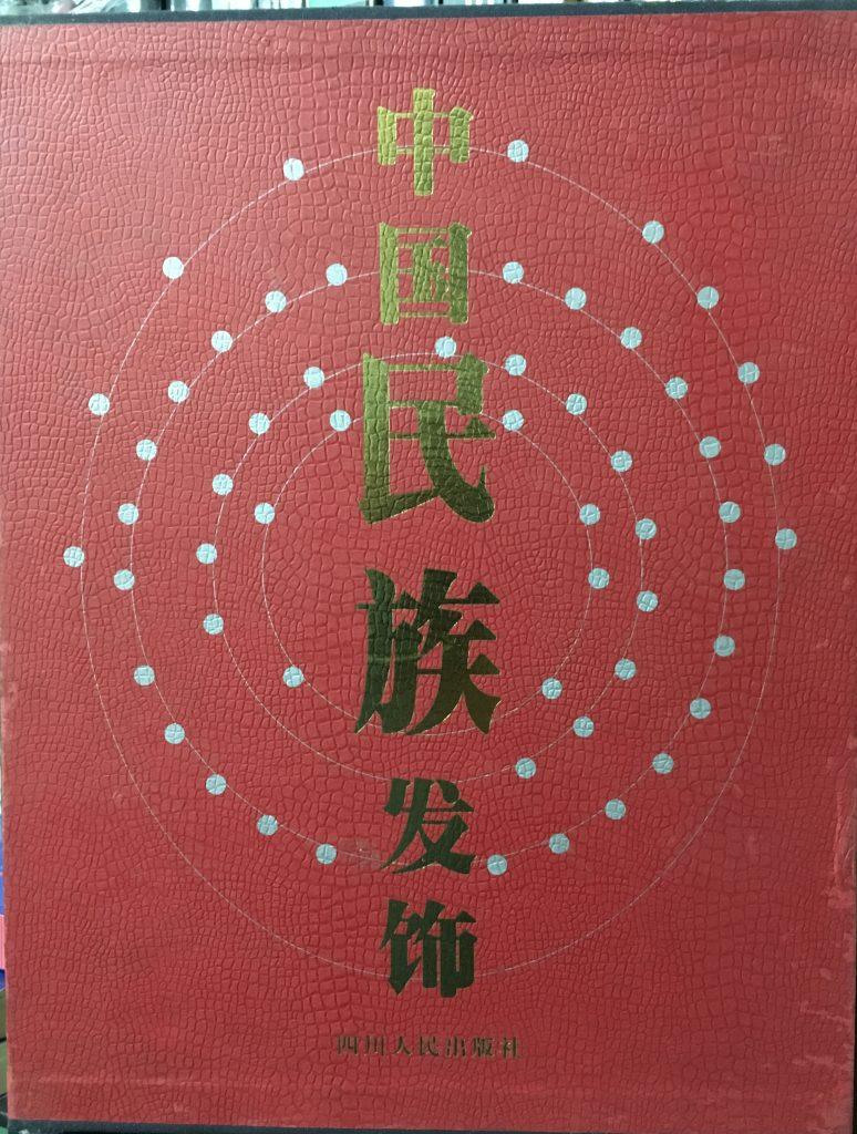 中國民族髮飾