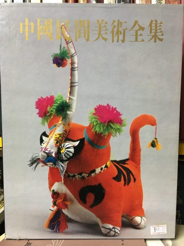 中國民間美術全集4山西